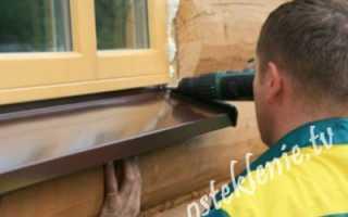 Установка металлического отлива на металлопластиковое окно своими руками