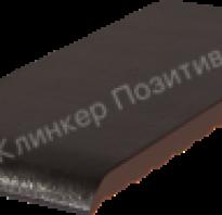 Клинкерная плитка для подоконников