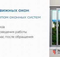 Как Отрегулировать Раздвижные Окна На Балконе