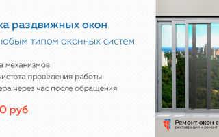 Как отрегулировать алюминиевые раздвижные окна?